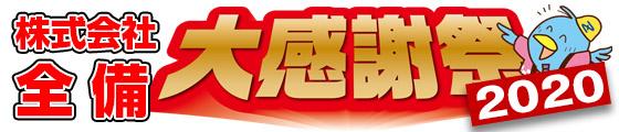 全備大感謝祭2020 特設サイト