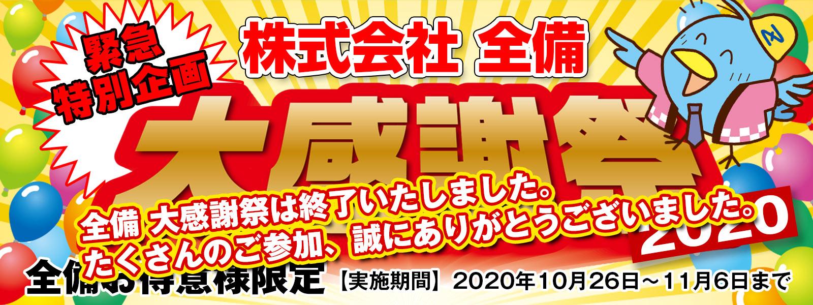 株式会社全備 大感謝祭2020